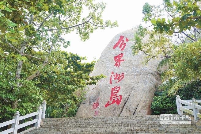 分界洲岛石碑,是岛上最高处
